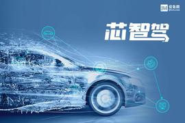 【芯智驾】重塑汽车供应链窗口期,这三点值得关注