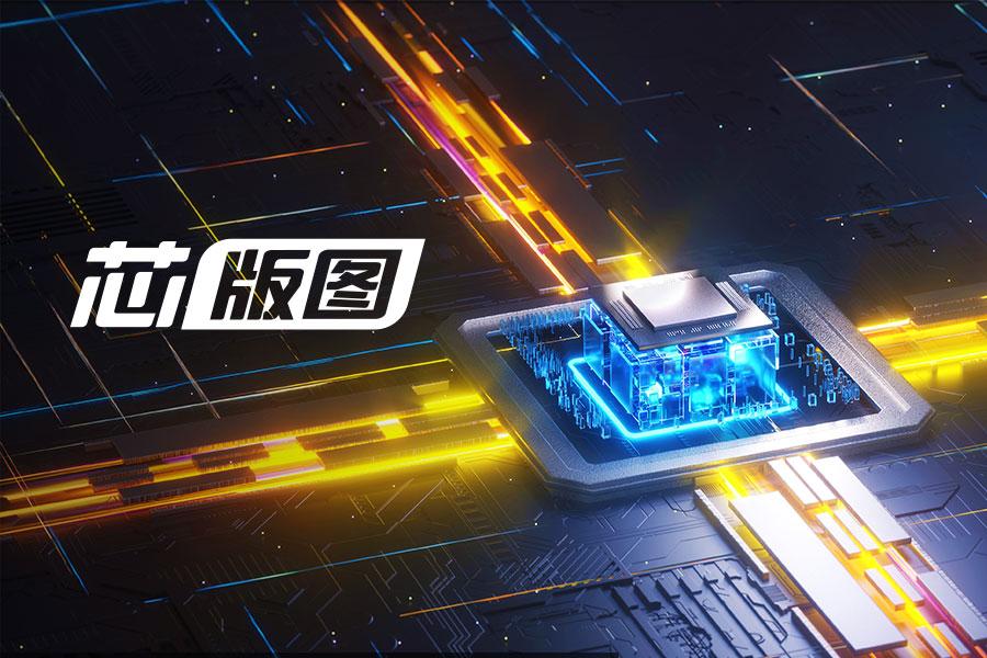 """""""十四五""""规划下的集成电路产业千亿之城"""