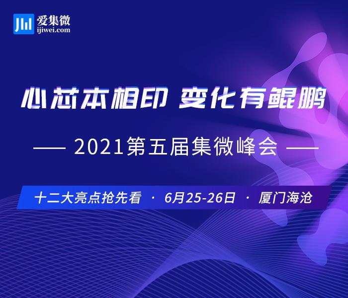 2021 集微峰会