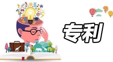 什么是专利?一文了解专利申请业务