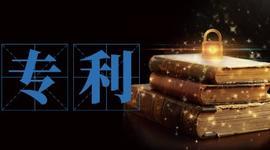 专利交易业务简介