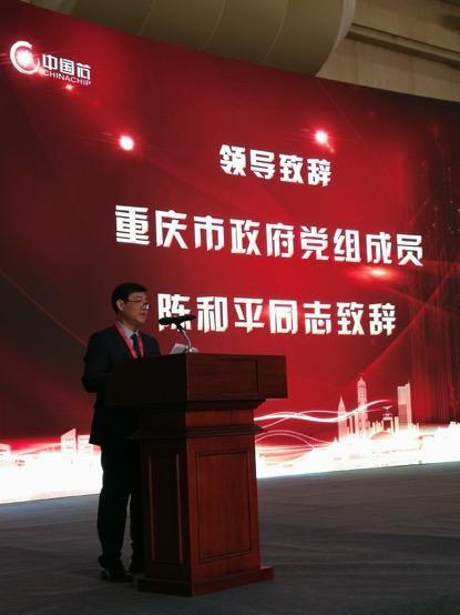2018年第十三届中国集成电路产业促进大会顺利召开