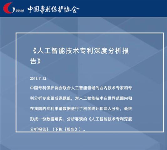 酷派 小米专利对决 小米暂占上风 中微谈应对国际专利诉讼的经验