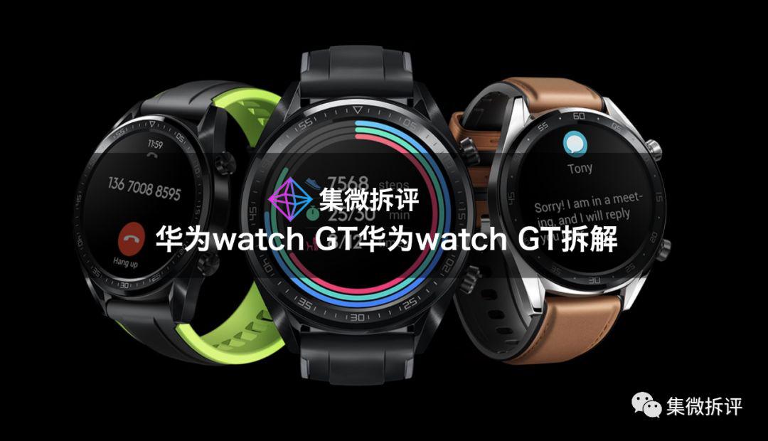 【集微拆评】华为WATCH GT拆解:做工防水好!不同于手机,自家元器件却很少