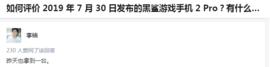 【点评】李楠评黑鲨澳门银河网址手机2 Pr