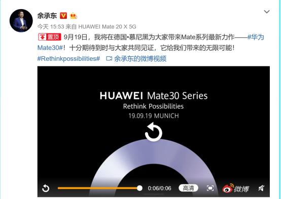 华为mate30系列发布会日期确定,将正面交锋iPhone11