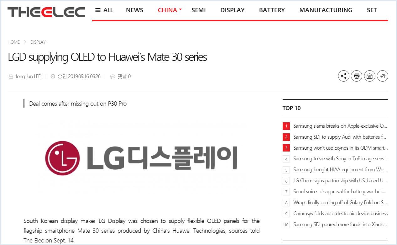 韩媒:传华为Mate 30 OLED供应商