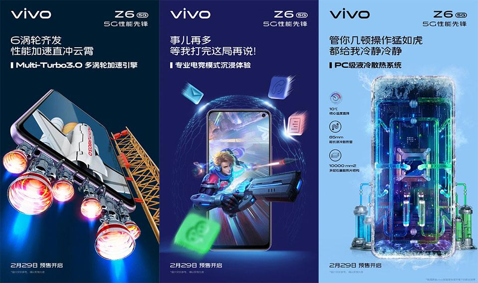 散热效果惊人!vivo Z6拥有PC级超级液冷散热系统