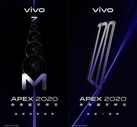 vivo APEX 2020新特性曝光:支持高倍率连续光学变焦