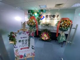 开启国产EDA的芯航程  概伦电子北京乔迁新址