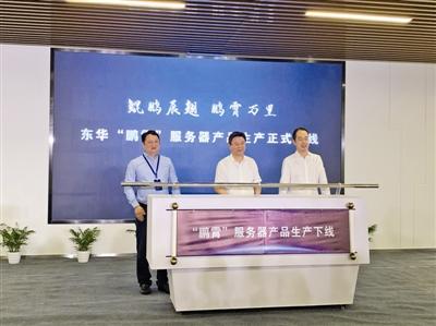 东华软件与华为联合宣布 基于鲲鹏920的服务器于宁波投产下线