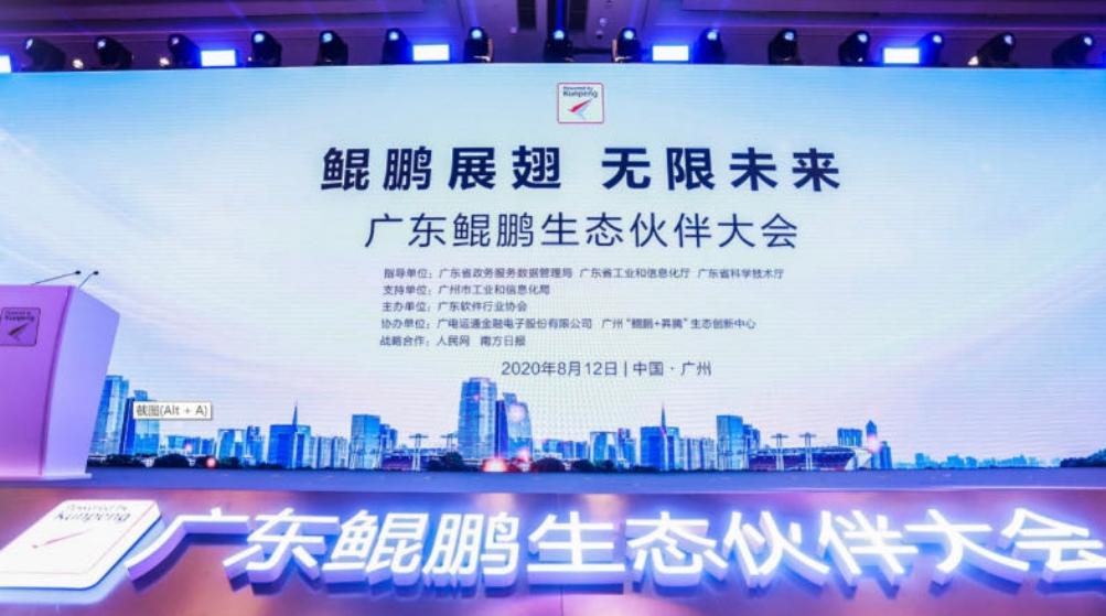 广电鲲鹏服务器产线正式投产 完善计算产品的生态链