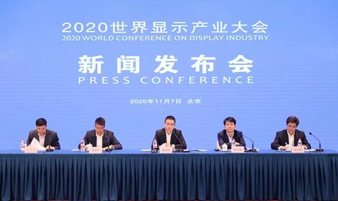2020世界显示产业大会将于11月20日在合肥举行