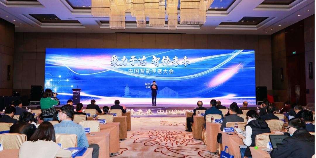 """士兰微电子加速度传感器荣获""""杰出产品优秀项目"""""""