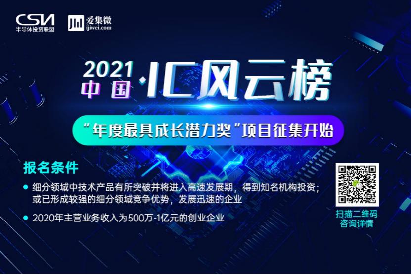 【中国IC风云榜最具成长潜力公司候选2】纳能微:专注先进工艺高速SERDES IP核国产研发