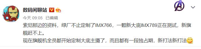 不止IMX766 OPPO定制IMX789正在测试