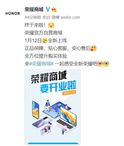 荣耀商城1月12日上线 预计荣耀V40系列成首款上架新品