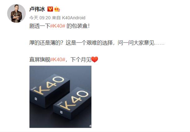 卢伟冰晒Redmi K40包装盒:厚的还是要薄的?