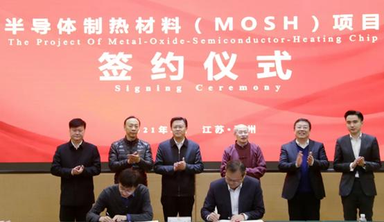 总投资2亿元,光之科技(徐州)有限公司半导体制热材料项目签约徐州邳州