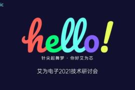 【邀请函】4月23日,艾为2021研讨会与你在深圳不见不散!