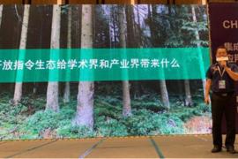 中美高科技博弈,中国电子产业向何处去?——集微网副总戴辉应邀于集成电路应用创新发展论坛演讲