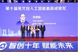 中国工程院院士李德毅获吴文俊人工智能最高成就奖