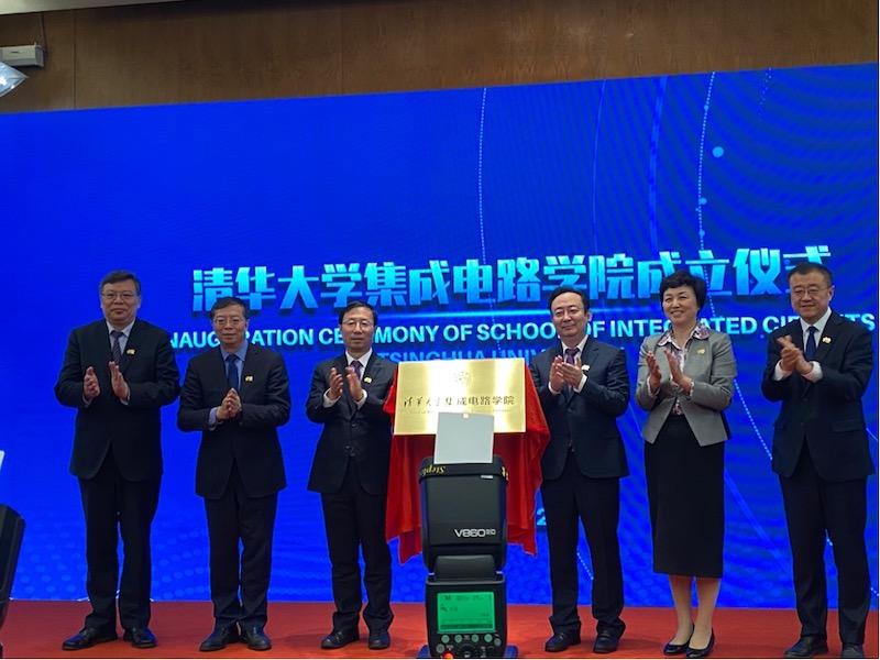 清华大学集成电路学院成立,加快培养高层次IC人才