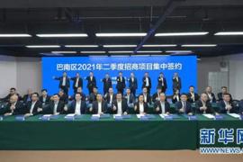 【落户】惠科显示模组项目落户重庆巴南区 建设全自动化液晶面板后端加工生产线