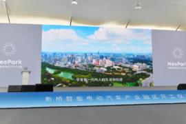 新桥智能电动汽车产业园区正式开工,合肥将建世界级产业集群!