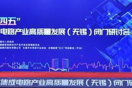 """""""十四五""""集成电路产业高质量发展(无锡)闭门研讨会成功召开"""