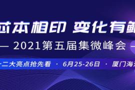 【芯版图】安徽百亿投资下的2021 PCB布局,一波新产能将释放;