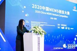 风云再起!中国MEMS创新创业大赛升级归来!