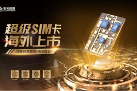 """驰骋国际市场,超级SIM卡走向""""星辰大海"""""""