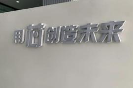 聚焦信创产业,天津滨海信息技术创新中心四款交换芯片产品年底前完成流片