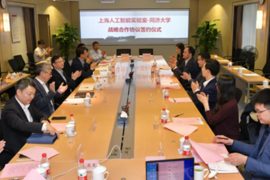 共建国际一流AI实验室,同济大学与上海人工智能实验室签署战略合作协议