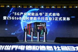 华为携手产业合作伙伴正式发布业界首部5GtoB系统性专著