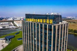 至纯光电子材料和器件产业化基地项目已落地天津高新区