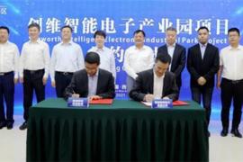 预计明年年底前投产运营,百亿元创维智能电子产业园落户陕西西咸新区