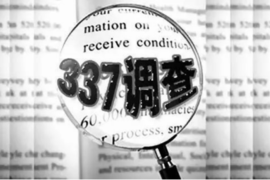 美国ITC发布对有机发光二极管显示器的337部分终裁