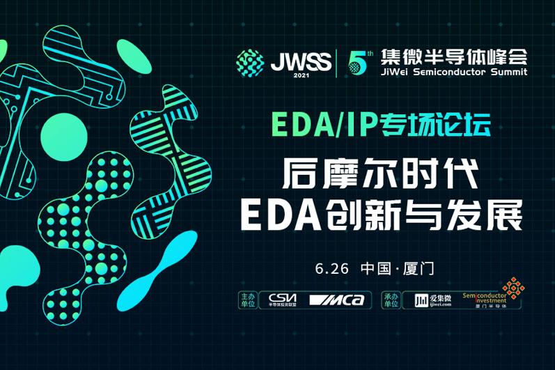 聚焦EDA产业创新,从后摩尔时代技术路线变革出发