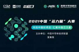 """The """"Chip Power 2021"""" completed the preliminary round of demo competition with 17 companies announced for the final"""