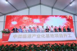 上海临港新片区12个项目集中开工,含中微临港产业化基地(一期)项目