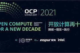 OCP China Day 2021开幕在即,燧原科技主会场共话液冷议题