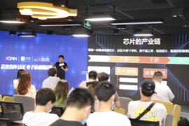 2021iCAN全国大学生创新创业大赛 芯查查杯IAIC电子技术挑战赛正式启动
