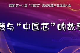"""""""中国芯""""大会企业风采——杰理科技"""