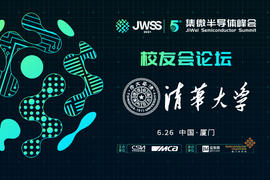 Tsinghua University alumni of semiconductor entrepreneurs and investors met encouraging each other in the new critical time of the IC industry