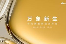 【头条】华为P50系列即将发布:备货千万级别,核心供应商名单曝光