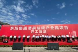 东旭集团酒泉16亿元硅碳产业园项目开工