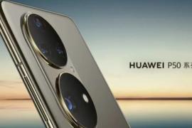 为什么说没有5G的P50系列才是华为行业地位最好的证明?