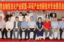 中关村融信金融信息化产业联盟携手中华环保联合会正式成立环保产业创新技术专业委员会